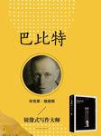 巴比特(诺贝尔文学奖作品)-辛克莱·路易斯-漓江出版社,苏雅,云生