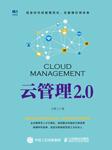 云管理2.0-王紫上-人邮知书
