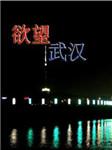 欲望武汉-何江波-怡声音频工作室