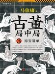 古董局中局(三):掠宝清单-马伯庸-浩伦