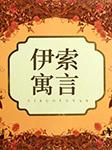 伊索寓言-佚名-田洪涛,北师大音像电子出版社