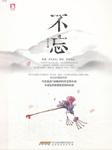 不忘(民国虐恋)-紫鱼儿-悦库时光,雷鬼