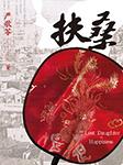 扶桑-严歌苓-田洪涛