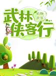 植物世界:武林侠客行-米卡莎-晓寒姐姐