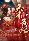 天才小毒妃(芸汐传)-芥沫-云天河