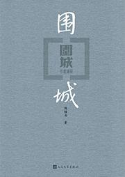 围城-钱锺书-人民文学出版社