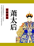 帝后传奇之巾帼豪杰-萧太后-姜越-播音金涛