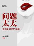问题太太(带你探寻欲望与婚姻)-杨东明-温玉