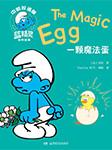 蓝精灵双语有声故事(五):一颗魔法蛋-贝约-小博集
