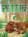 森林报:夏-维·比安基[苏],周露-家佳听书馆