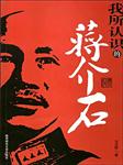 我所认识的蒋介石-冯玉祥-世界