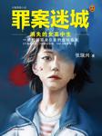 罪案迷城:消失的女高中生(小说剧)-张瑞兴-读客熊猫君