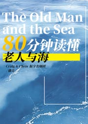 老人与海:中英双语,80分钟带你读懂-唐志云-振宇外语歪鱼学院