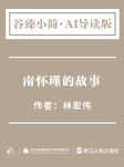 AI导读:南怀瑾的故事-AI导读-AI导读