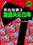 东北往事(三):黑道风云20年-孔二狗-周建龙