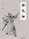 岳飞传-钱彩-联合读创