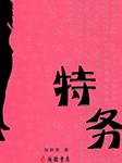 特务-张艳荣-懒咩,硬糖文化