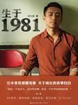 生于1981(大S老公汪小菲自传)-汪小菲-播音雄鹰