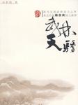 武林天骄(新写实派武侠小说)-孙豹隐-马益民