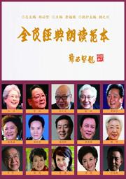 全民经典朗读范本-郑必坚,詹福瑞,顾之川-曹灿