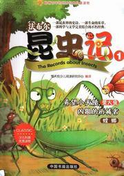 法布尔昆虫记-法布尔-关丽颖