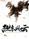 热东风云-佚名-贾云雷