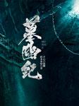墓幽纪(合辑7折)-姬洪广(朕本多情)-悦库时光