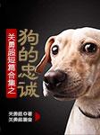 关勇超短篇合集之狗的忠诚-关勇超-关勇超
