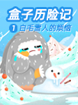 盒子历险记1:白毛雪人的烦恼-呼呼收音机-呼呼收音机