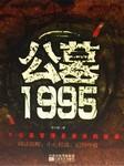 公墓1995-宫小桃-屁屁球