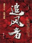 追风者(抗战中的生死绝恋)-弦上月色-悦库时光