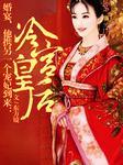 冷宫皇后-玥-卿本芳华