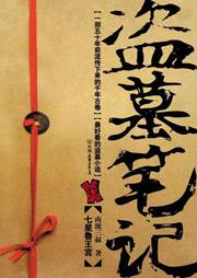盗墓笔记(一):七星鲁王宫-南派三叔-周建龙