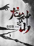 龙神之山-秦廷敬-开益