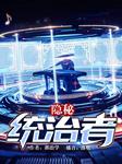 隐秘统治者-郭治学-播音洛牧