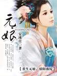 元娘-安瑾萱-百水云
