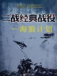 二战经典战役:海狼计划-鸿达以太-孙一