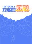 互联网金融-熊建军-熊建军