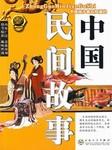中国民间故事精选-涵笑-无名草