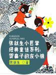 张秋生小巴掌经典童话系列:哭鼻子的灰小狼-张秋生-凤筱卿