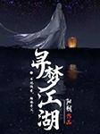 寻梦江湖-阳朔-画流声,甘棠z,赤虹,八月居