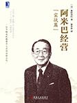 阿米巴经营(实战篇)-森田直行-华章有声读物