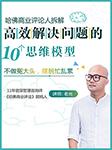 高效解决问题的10个思维模型-老光-王达峰(老光)