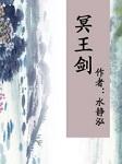 冥王剑-水静泓 -永远的永