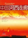 中国河西走廊(漫步古丝绸之路的河西走廊)-胡杨-心房的律动