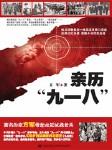 亲历九一八(抗战老兵讲述生死历程)-方军-洪宇