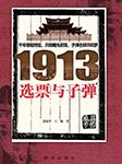 1913:选票与子弹-范晓军,王巍-宏宇