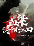 打拼4:血染浔阳江口(周建龙热播)-浪翻云-周建龙