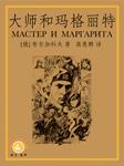 大师和玛格丽特(上海译文版)-米哈伊尔·布尔加科夫(1891—1940)-译文有声