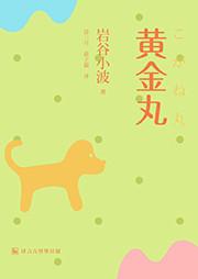 黄金丸-岩谷小波-农夫三拳